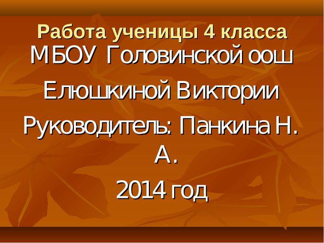 Работа ученицы 4 класса МБОУ Головинской оош Елюшкиной Виктории Руководитель:...