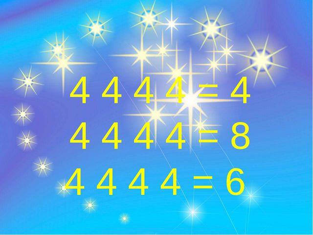 4 4 4 4 = 4 4 4 4 4 = 8 4 4 4 4 = 6