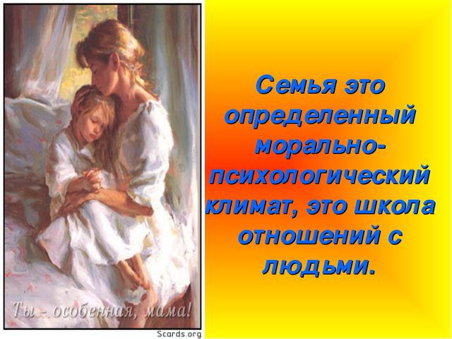 Семья это определенный морально-психологический климат, это школа отношений с...