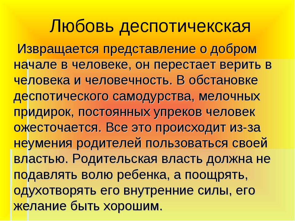 Любовь деспотичекская Извращается представление о добром начале в человеке, о...