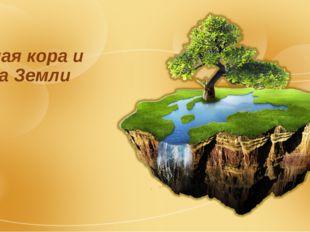 Земная кора и недра Земли 5 класс
