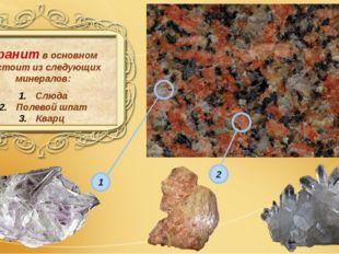 Гранит в основном состоит из следующих минералов: Слюда Полевой шпат Кварц 1
