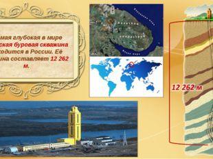 Самая глубокая в мире Кольская буровая скважина находится в России. Её глуби