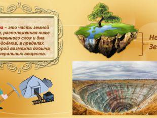 Недра – это часть земной коры, расположенная ниже почвенного слоя и дна водоё