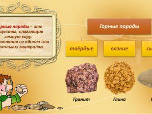 Горные породы – это вещества, слагающие земную кору. Они состоят из одного ил