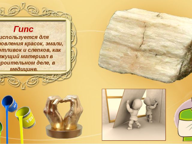 Гипс используется для изготовления красок, эмали, для отливок и слепков, как...