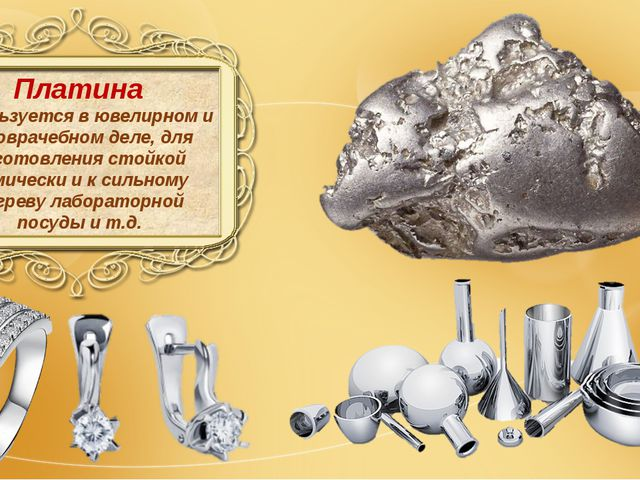 Платина используется в ювелирном и зубоврачебном деле, для изготовления стой...