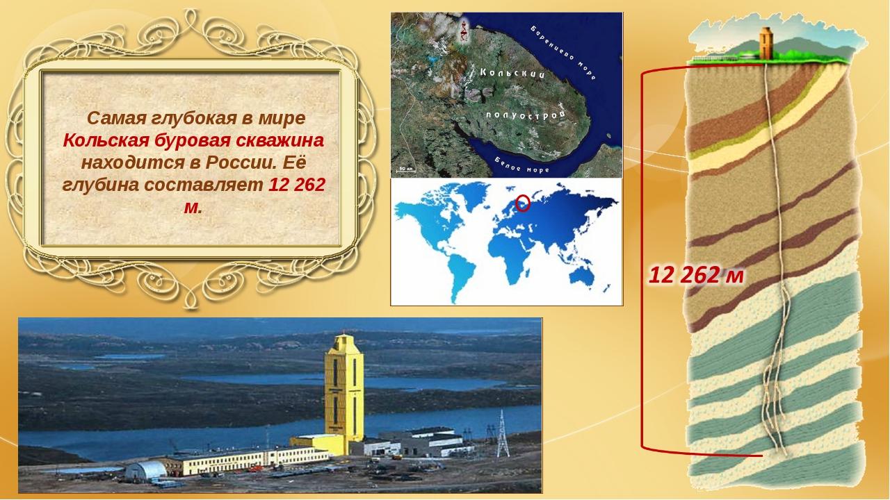 Самая глубокая в мире Кольская буровая скважина находится в России. Её глуби...