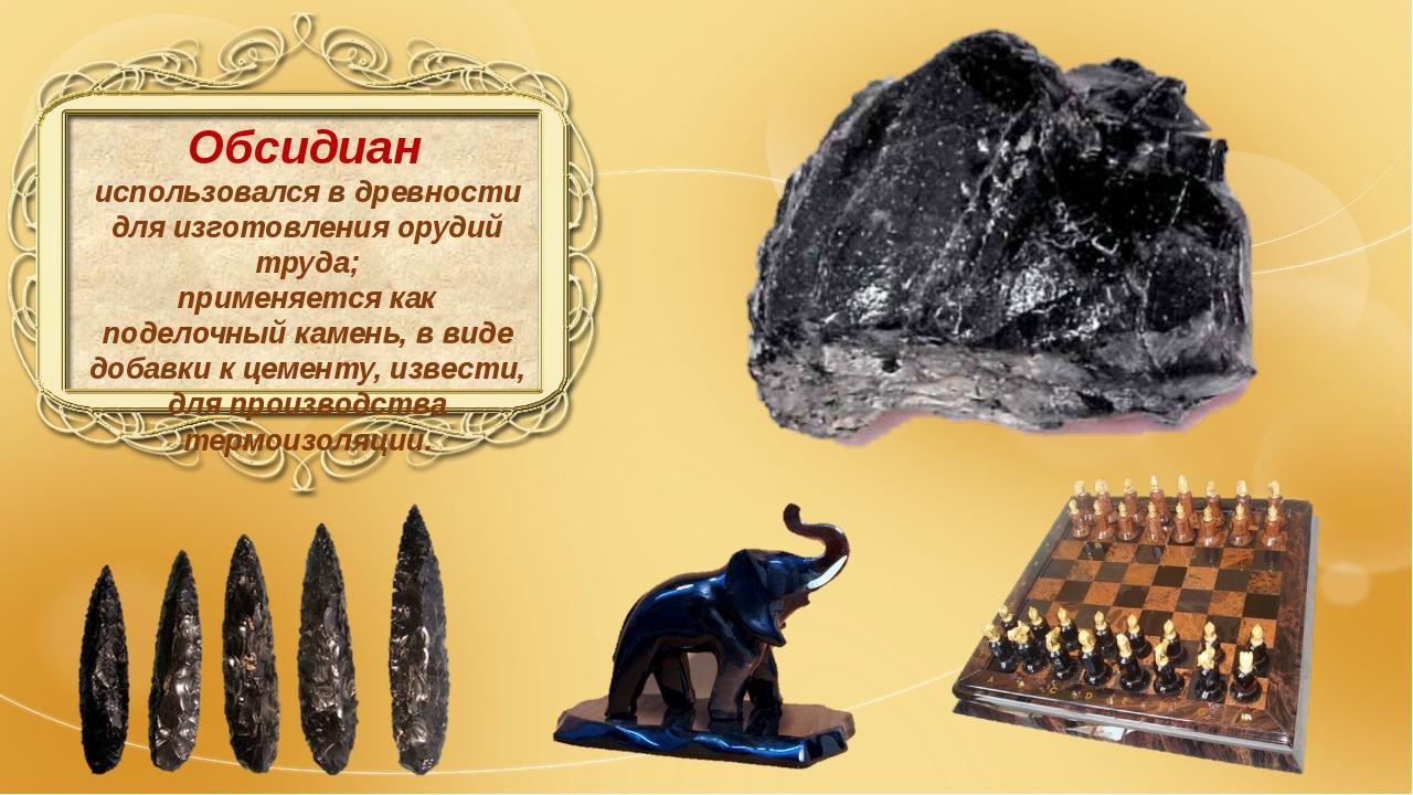 Обсидиан использовался в древности для изготовления орудий труда; применяетс...