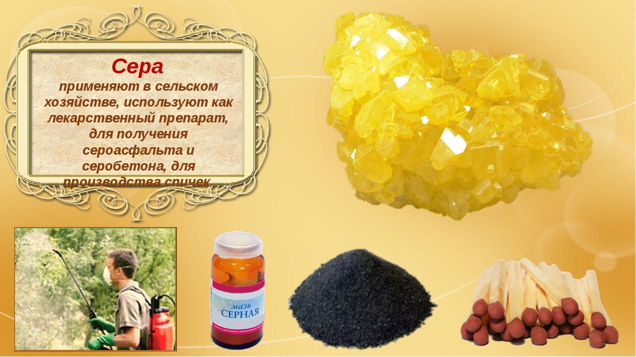 Сера применяют в сельском хозяйстве, используют как лекарственный препарат,...