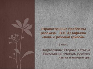 Подготовила: Егорова Татьяна Васильевна, учитель русского языка и литературы