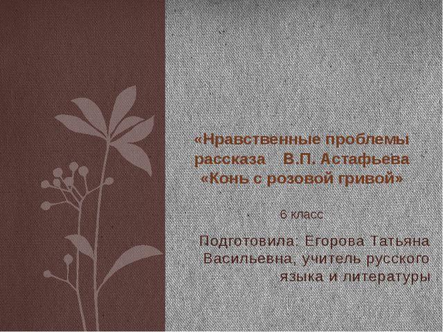 Подготовила: Егорова Татьяна Васильевна, учитель русского языка и литературы...