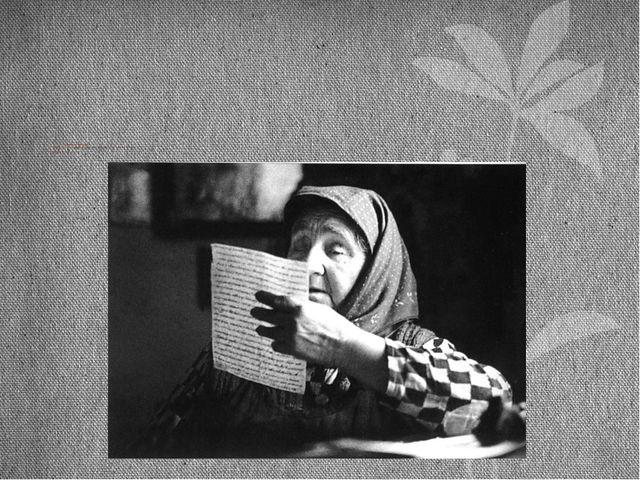 Домашнее задание: 1. Письмо бабушке. Тема: прощение, объяснение ситуации: по...
