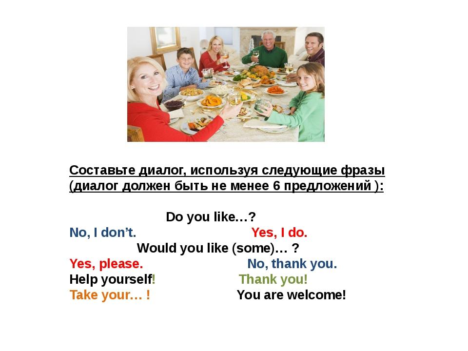 Составьте диалог, используя следующие фразы (диалог должен быть не менее 6 п...