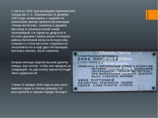 С августа 1943 года разведчик партизанского отряда им. К. Е. Ворошилова. В де