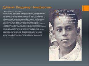 Дубинин Владимир Никифорович Родился 29 августа1927,Керчь. Володя Дубинин