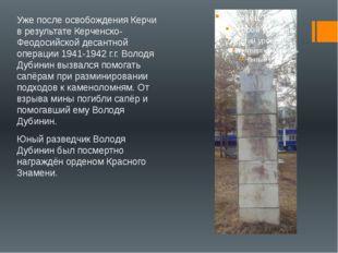 Уже после освобождения Керчи в результатеКерченско-Феодосийской десантной оп