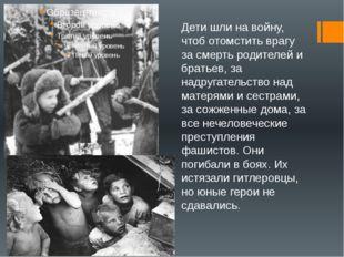Дети шли на войну, чтоб отомстить врагу за смерть родителей и братьев, за над