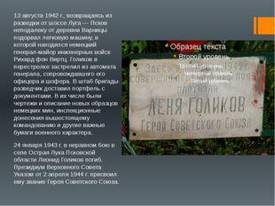 13 августа 1942 г., возвращаясь из разведки от шоссе Луга — Псков неподалеку