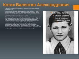 Котик Валентин Александрович Родился 11 февраля 1930 года в селе Хмелевка Шеп