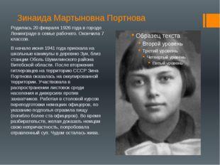 Зинаида Мартыновна Портнова Родилась 20 февраля 1926 года в городе Ленинграде