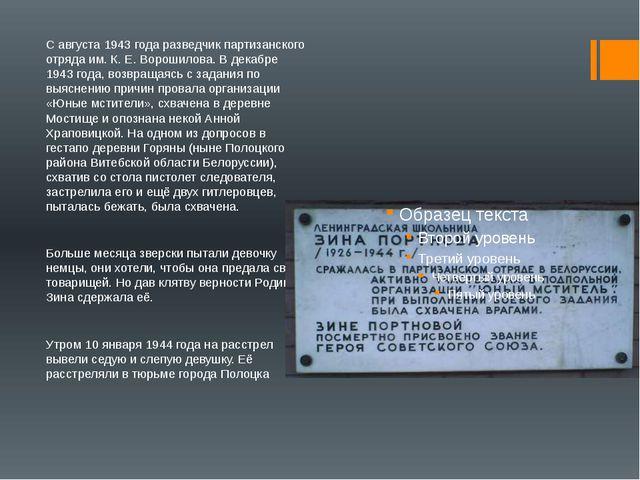 С августа 1943 года разведчик партизанского отряда им. К. Е. Ворошилова. В де...