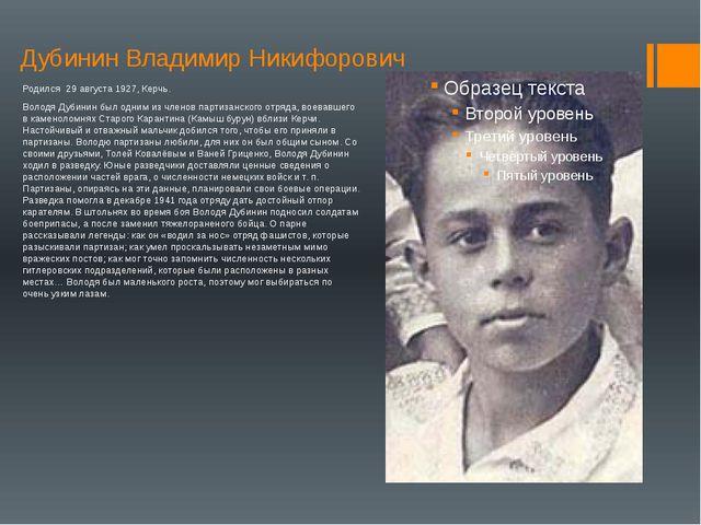 Дубинин Владимир Никифорович Родился 29 августа1927,Керчь. Володя Дубинин...