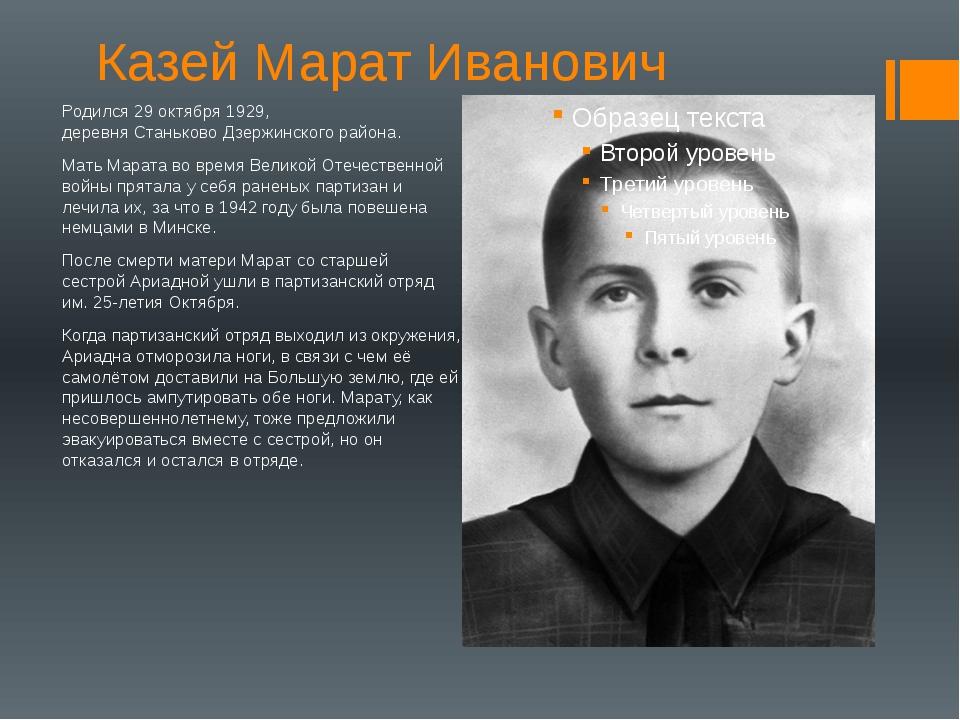 Казей Марат Иванович Родился 29 октября1929, деревняСтаньковоДзержинского...