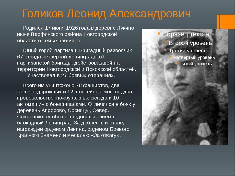 Голиков Леонид Александрович Родился 17 июня 1926 года в деревне Лукино ныне...