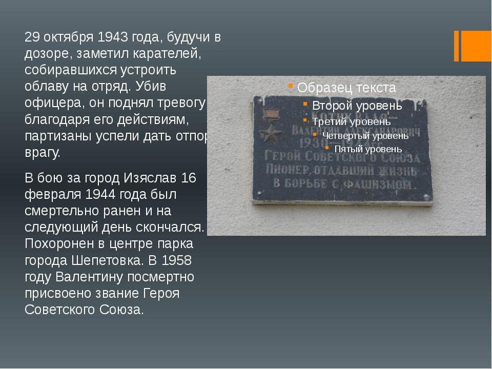 29 октября 1943 года, будучи в дозоре, заметил карателей, собиравшихся устрои...