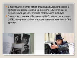 В 1959 году состоялся дебют Владимира Высоцкого в кино. В фильме режиссера Ва