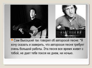 """Сам Высоцкий так говорил об авторской песне: """"Я хочу сказать и заверить, что"""