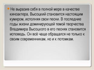 Не выразив себя в полной мере в качестве киноактера, Высоцкий становится наст