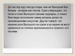 До сих пор идут иногда споры: кем же Высоцкий был больше - актером или поэтом
