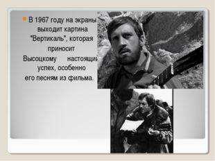 """В 1967 году на экраны выходит картина """"Вертикаль"""", которая приносит Высоцкому"""