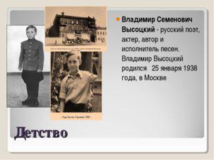 Детство Владимир Семенович Высоцкий- русский поэт, актер, автор и исполнител