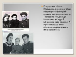 Родители Его родители - Нина Максимовна Серегина и Семен Владимирович Высоцки