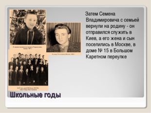 Школьные годы Затем Семена Владимировича с семьей вернули на родину - он отпр