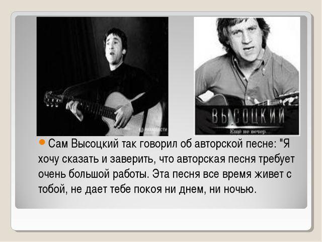 """Сам Высоцкий так говорил об авторской песне: """"Я хочу сказать и заверить, что..."""