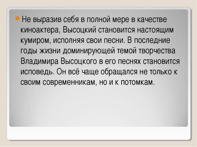 Не выразив себя в полной мере в качестве киноактера, Высоцкий становится наст...