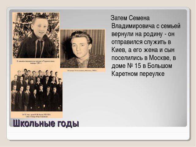 Школьные годы Затем Семена Владимировича с семьей вернули на родину - он отпр...