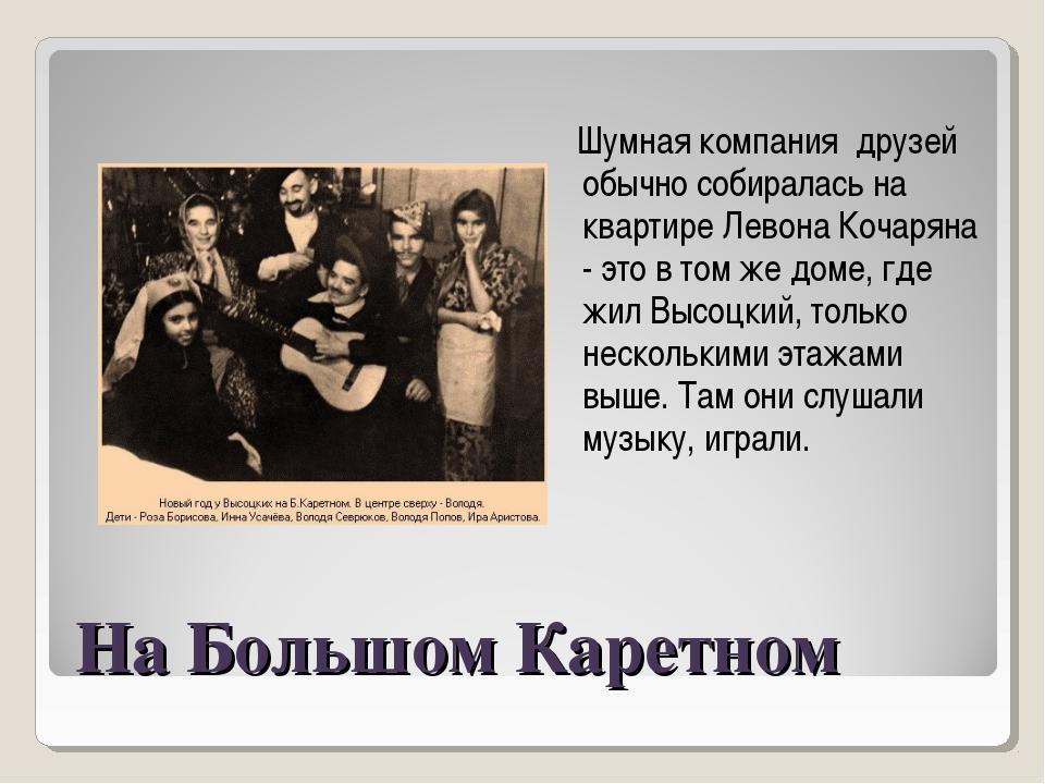 На Большом Каретном Шумная компания друзей обычно собиралась на квартире Лево...
