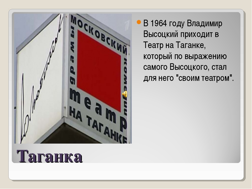 Таганка В 1964 году Владимир Высоцкий приходит в Театр на Таганке, который по...