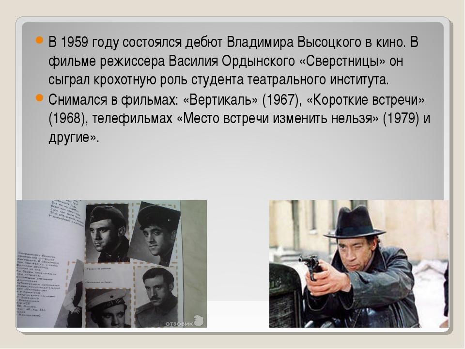 В 1959 году состоялся дебют Владимира Высоцкого в кино. В фильме режиссера Ва...