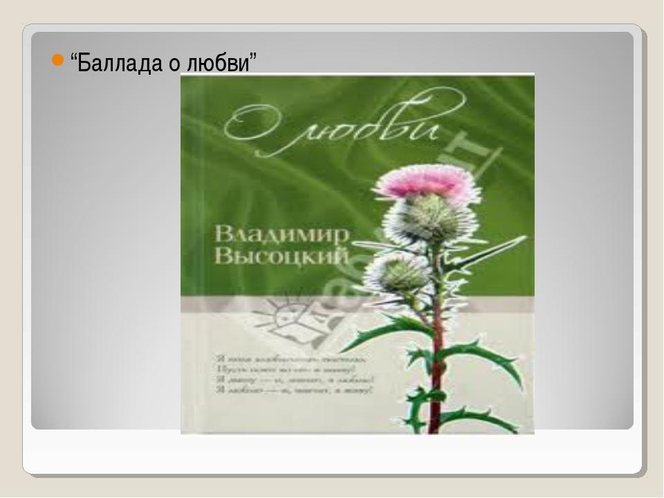 """Баллада о любви"""