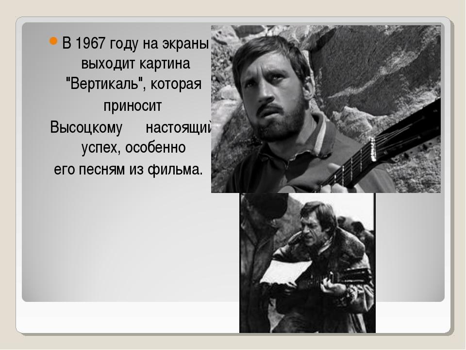 """В 1967 году на экраны выходит картина """"Вертикаль"""", которая приносит Высоцкому..."""