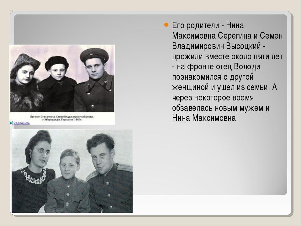 Родители Его родители - Нина Максимовна Серегина и Семен Владимирович Высоцки...