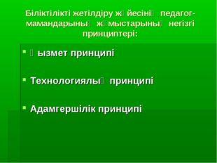 Біліктілікті жетілдіру жүйесінің педагог-мамандарының жұмыстарының негізгі пр