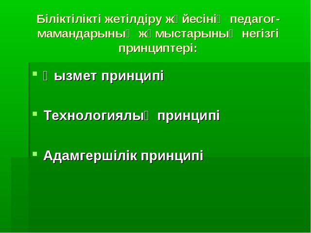 Біліктілікті жетілдіру жүйесінің педагог-мамандарының жұмыстарының негізгі пр...