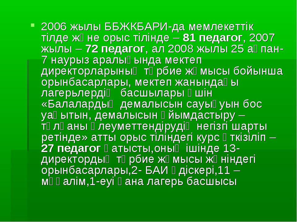 2006 жылы ББЖКБАРИ-да мемлекеттік тілде және орыс тілінде – 81 педагог, 2007...